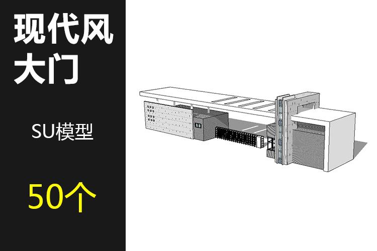 00现代大门SU模型1