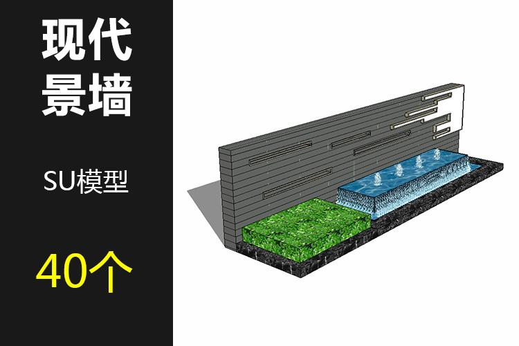 00现代景墙SU模型