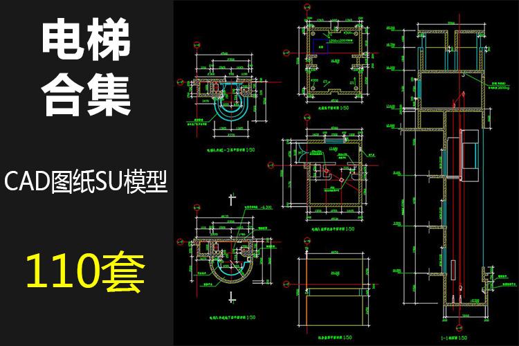 00电梯CAD图纸SU模型