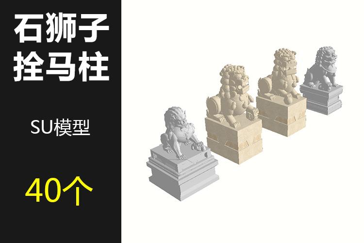 00石狮子拴马柱SU模型