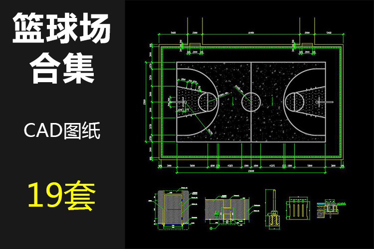 00篮球场CAD图纸