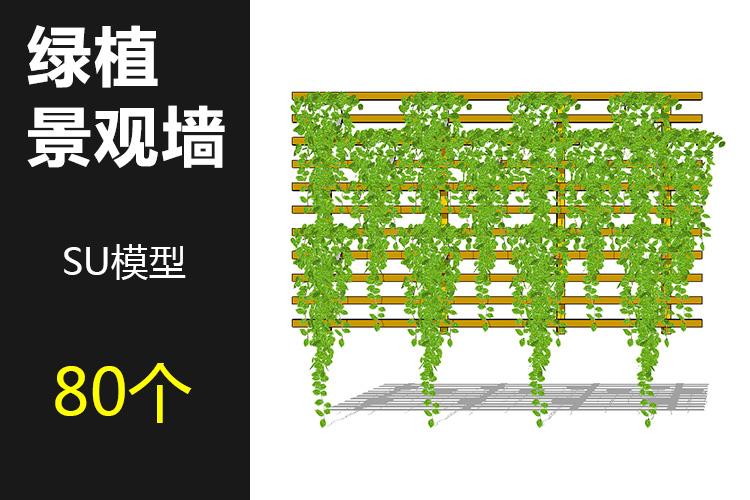 00绿植景观墙SU模型