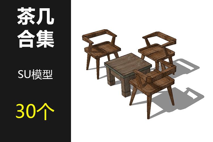 00茶几合集SU模型