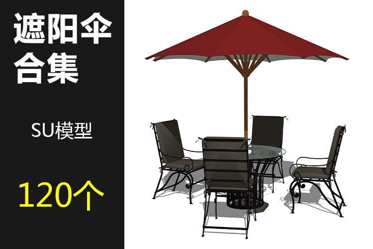 00遮阳伞合集SU模型
