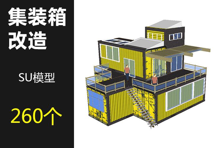 00集装箱改造SU模型