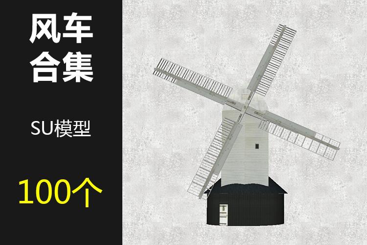 00风车合集SU模型