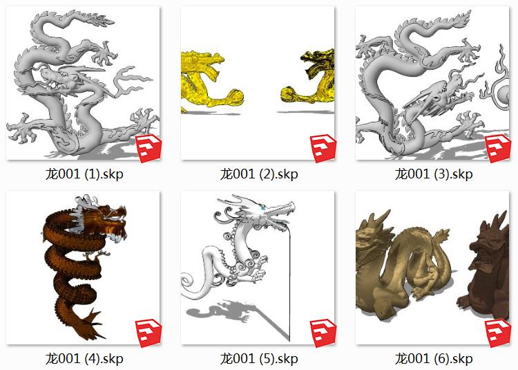 02中国龙西方龙SU模型1