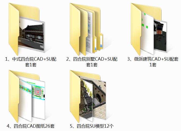 02中式四合院CAD图纸SU模型合集