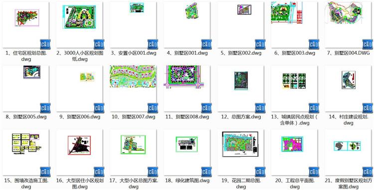 02住宅区规划CAD总图
