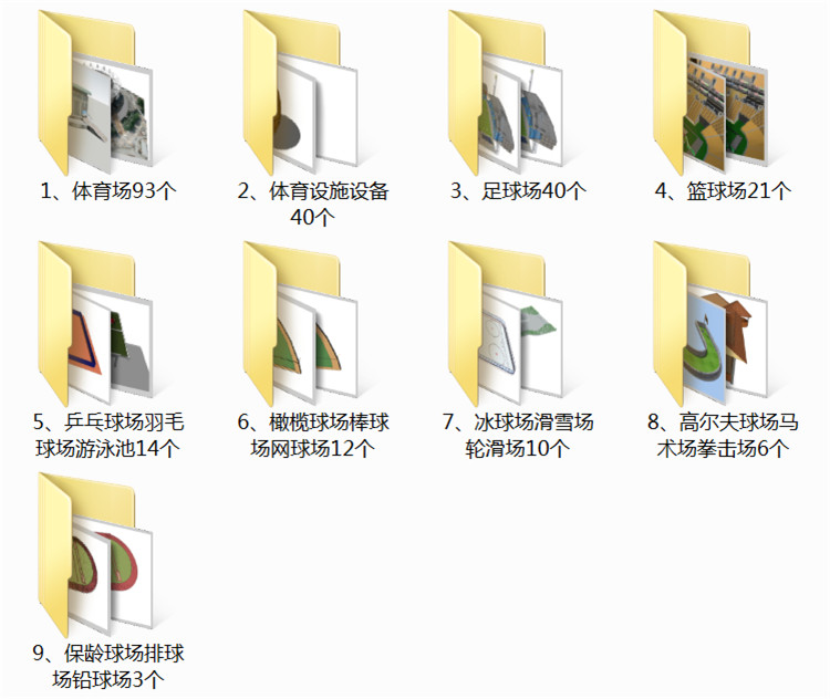 02体育馆SU模型合集