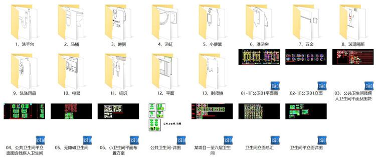 02公共卫生间残疾人卫生间平面及图块