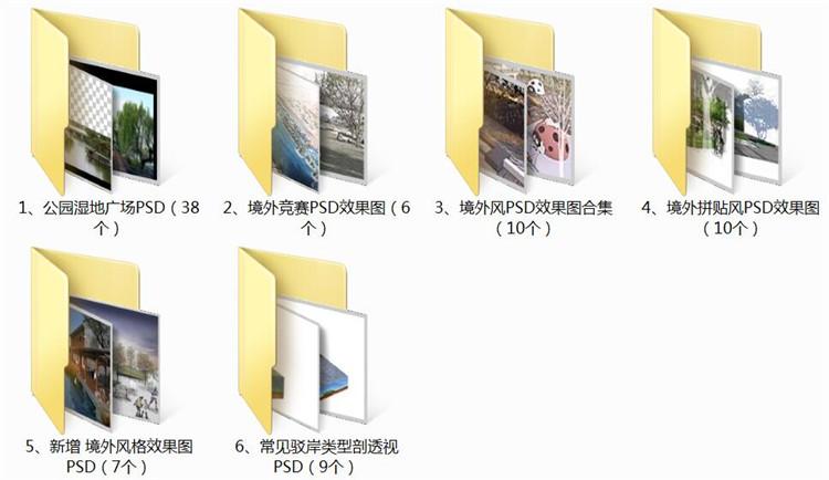 02公园广场PSD源文件2