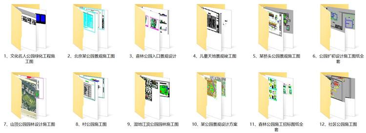 02公园绿化工程施工图
