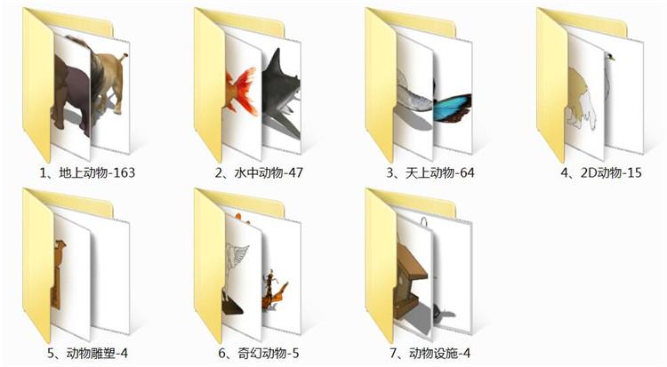02动物SU模型2