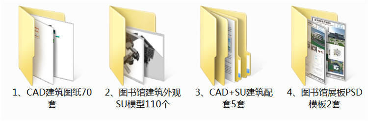02图书馆CAD图纸SU模型合集