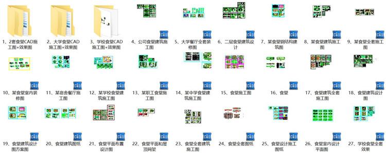 02大学食堂CAD施工图效果图