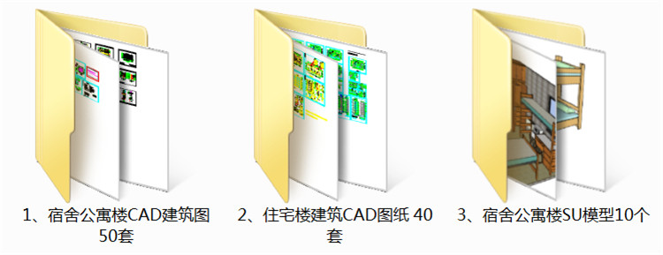 02宿舍楼公寓楼CAD图纸SU模型合集