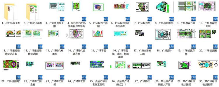 02小广场施工图