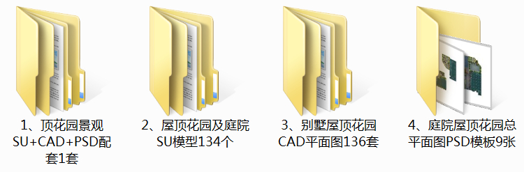 02屋顶花园CAD图纸SU模型PSD模板合集