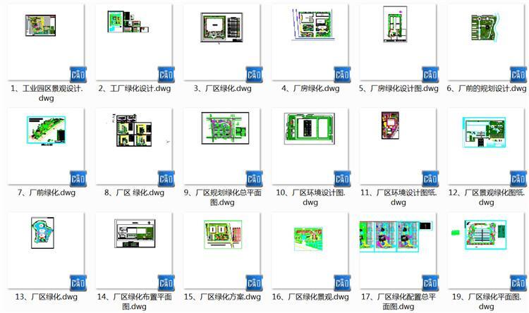 02工业园厂房厂区规划绿化CAD图纸1