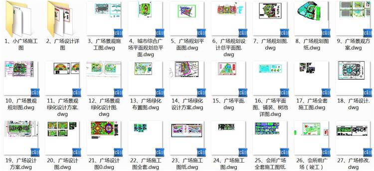 02广场景观施工图