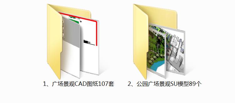 02广场景观CAD图纸SU模型合集