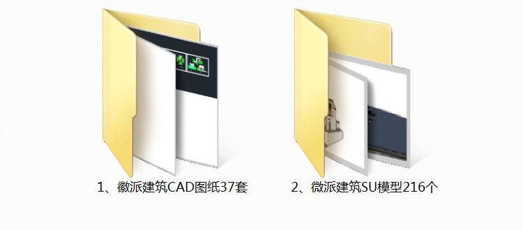 02微派建筑CAD图纸SU模型合集