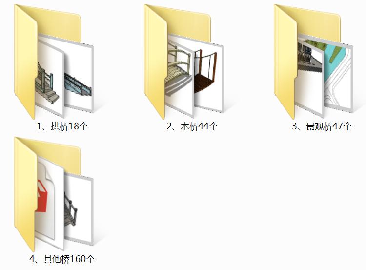 02拱桥SU模型