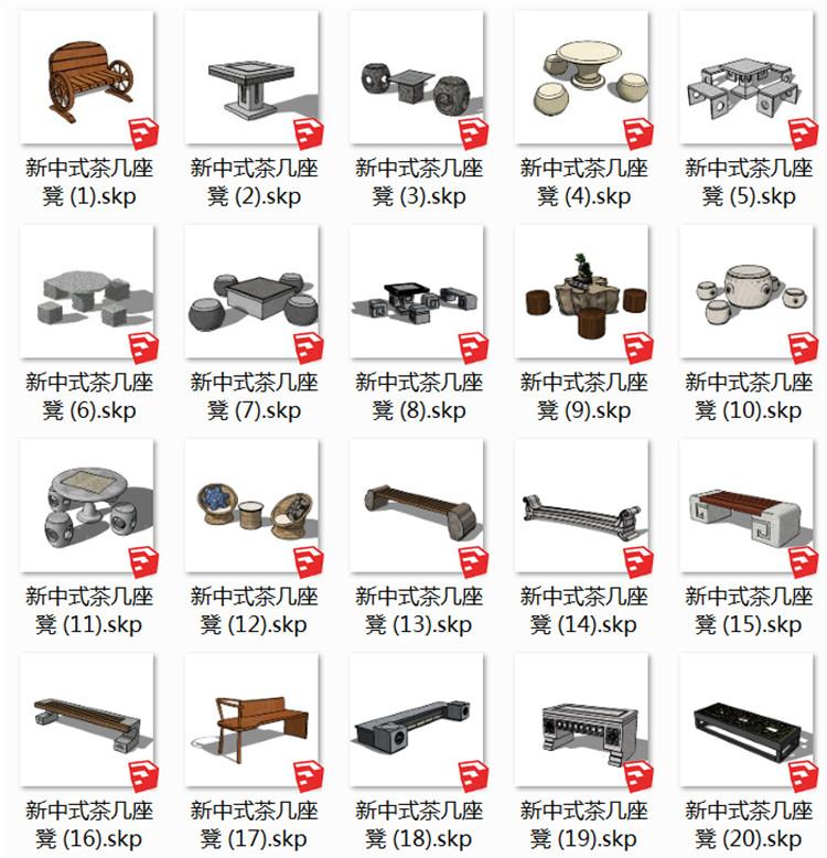 02新中式茶几坐凳SU模型1