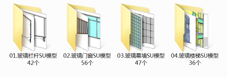 02栏杆SU模型合集