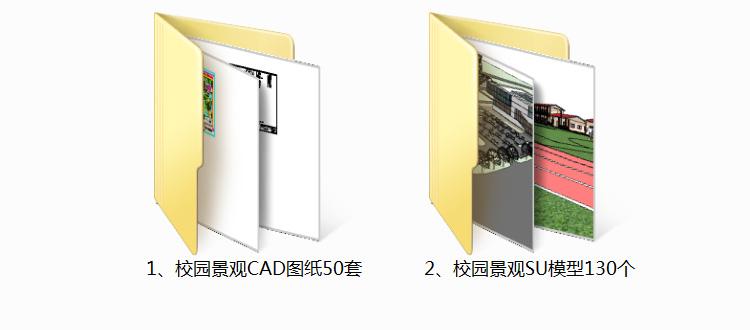 02校园景观CAD图纸SU模型合集