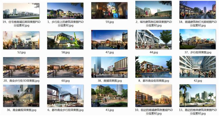 02步行街上的建筑效果图PSD分层素材