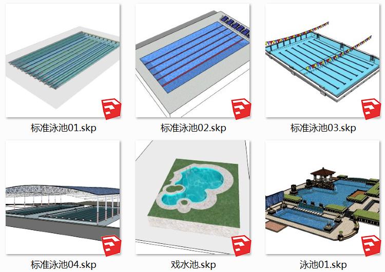 02游泳池SU模型1
