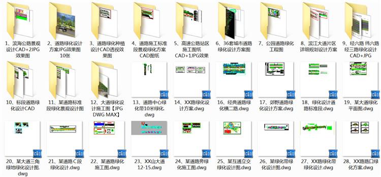 02滨海公路景观设计CAD图纸JPG效果图
