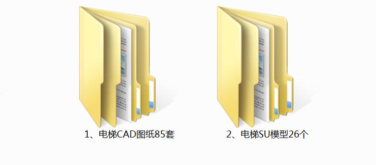 02电梯CAD图纸SU模型合集