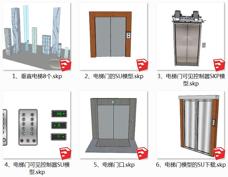 02电梯SU模型1
