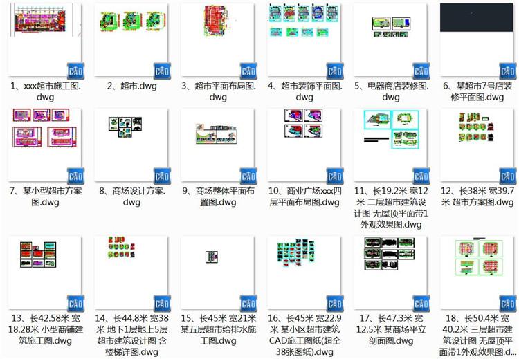 02超市施工图