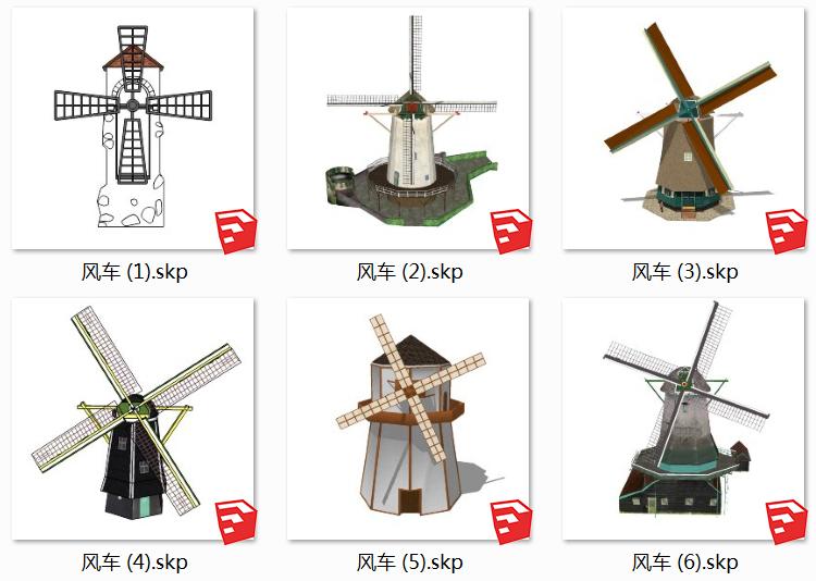 02风车SU模型1