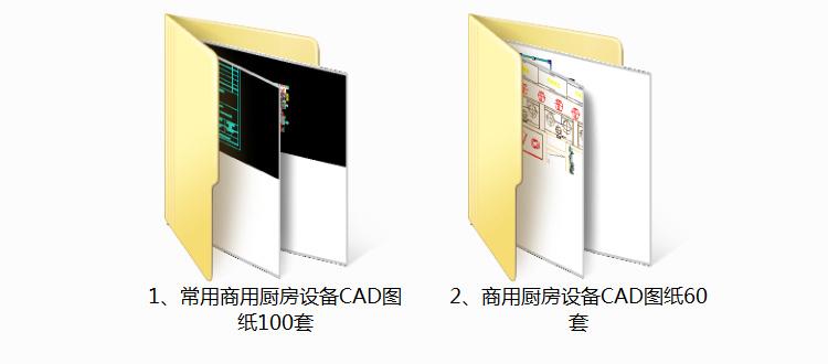 02食堂厨房CAD图纸合集