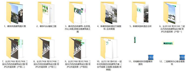 02马头墙商住楼施工图