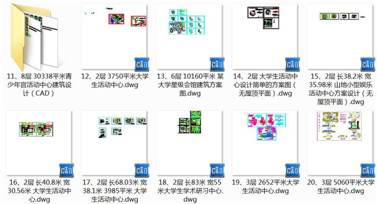 03三层现代风格大学生活动中心设计方案文本含CAD图纸PSD分层SU模型
