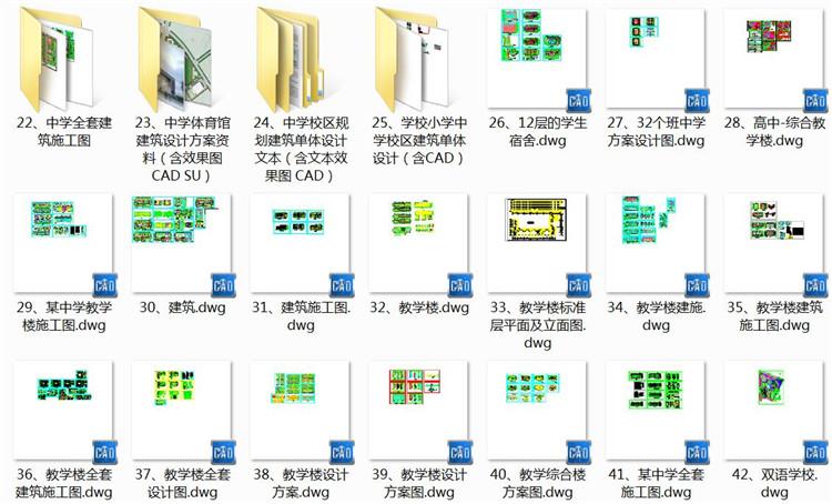 03中学招标文件图纸清单
