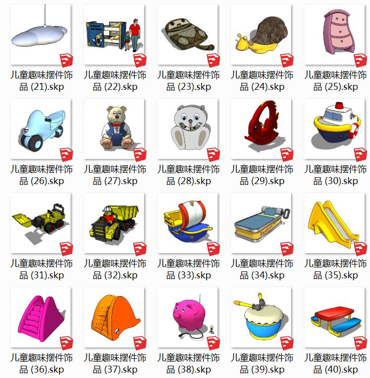 03儿童玩具SU模型2