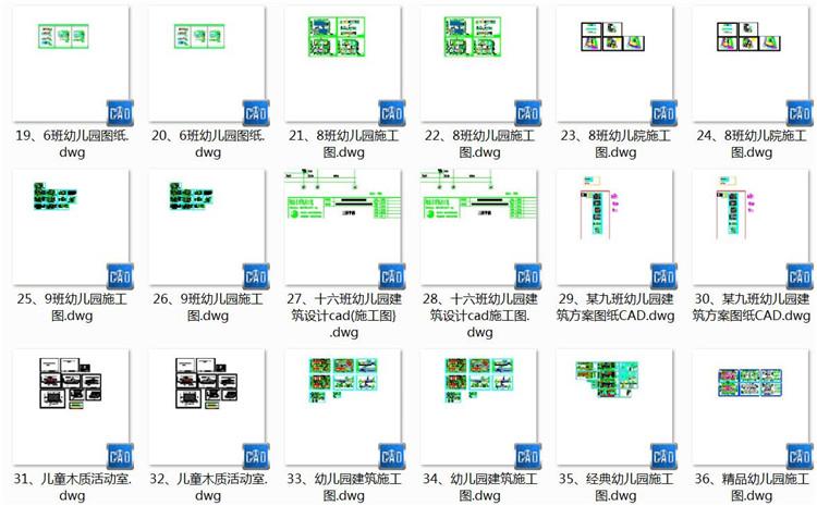 03十二班幼儿园建筑方案设计cad图纸