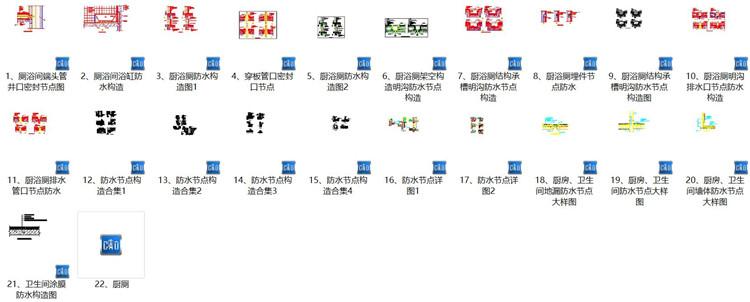 03厨房厕所防水CAD图纸