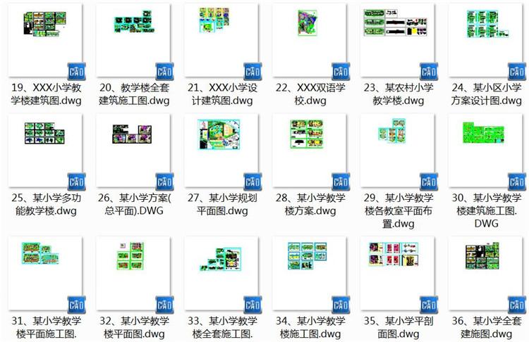 03小学规划建筑设计文本