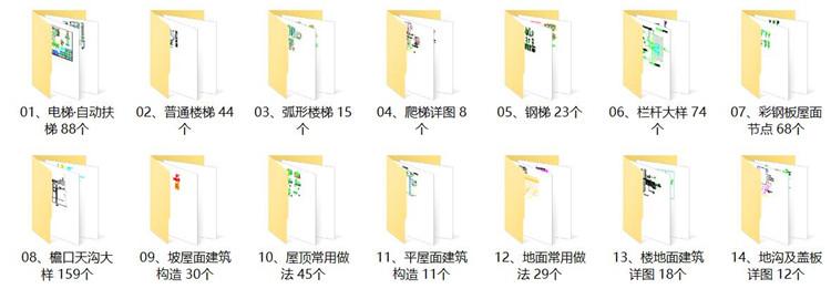 03建筑CAD施工详图