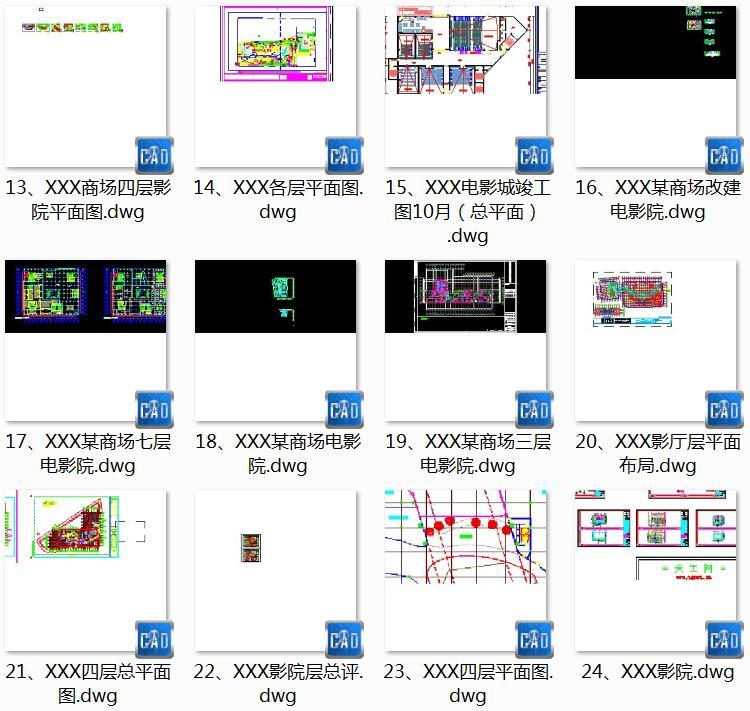 03影城室内装饰工程设计图