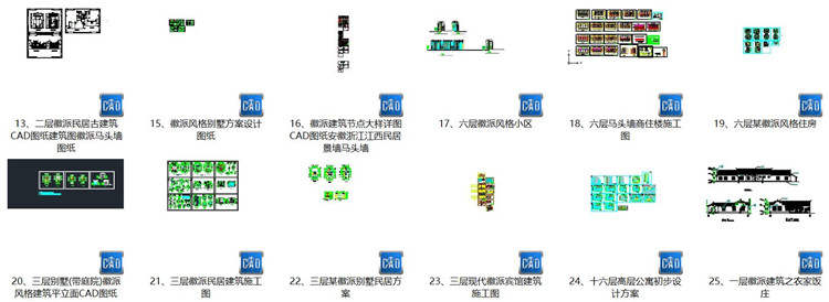 03徽派建筑节点大样详图CAD图纸