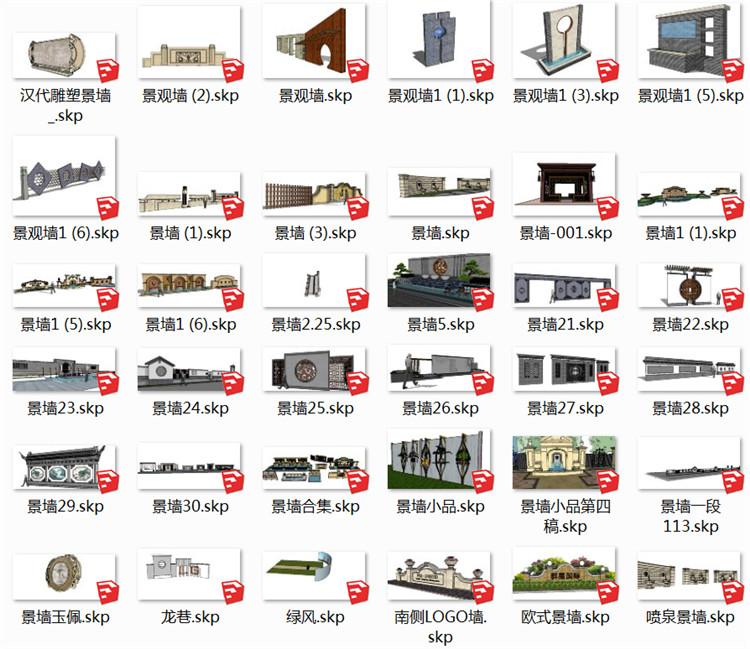03景墙SU模型2
